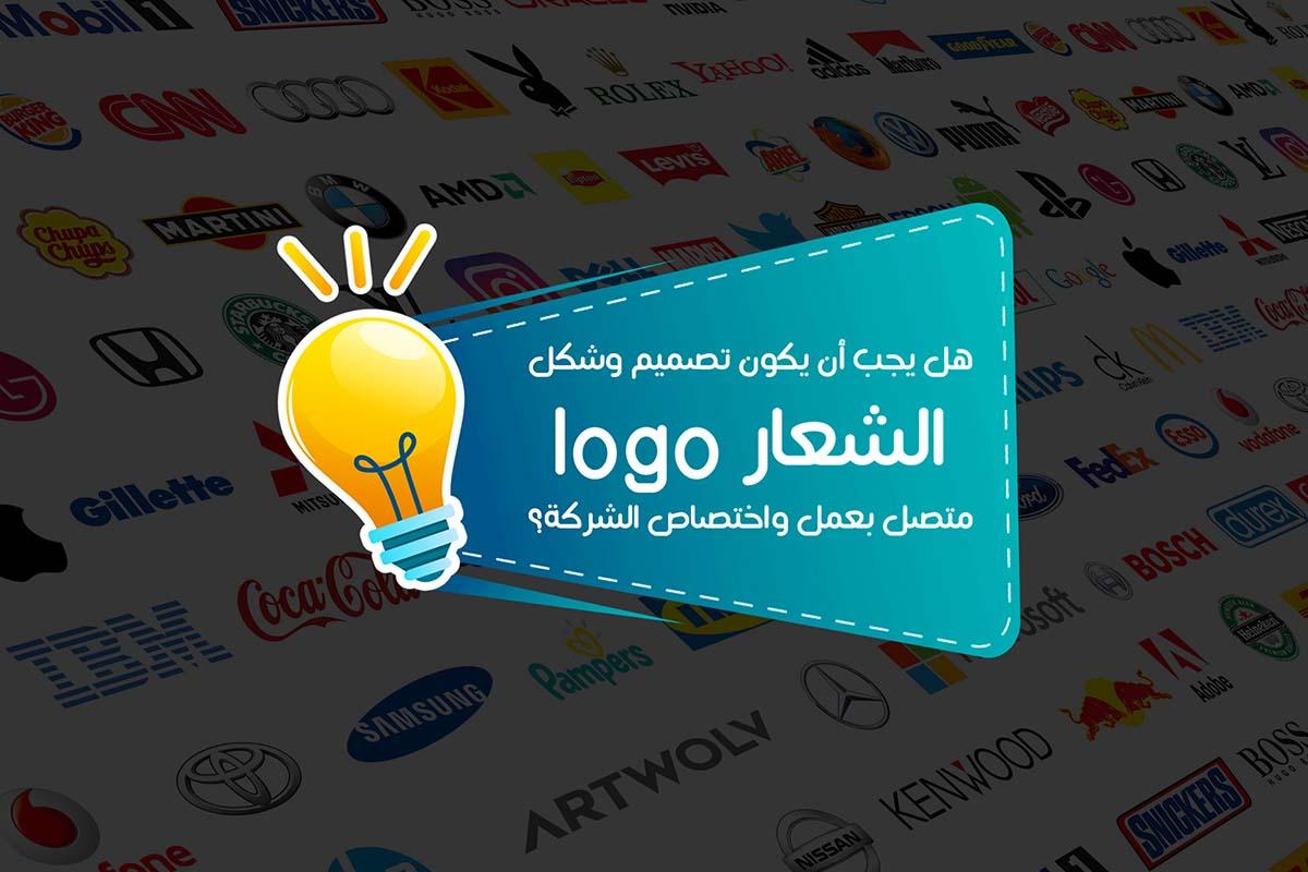 تصميم الشعار موضوع logo design article